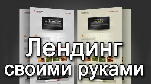 Все о Landinge page, создаем своими руками - Как создать сайт - Webmaze.ru
